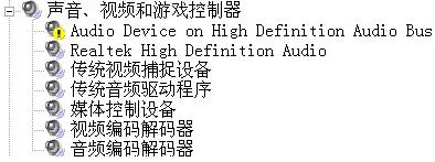Realtek High Definition Audio声卡驱动安装问题